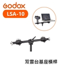 【EC數位】Godox 神牛 LSA-10 雙雲台基座橫桿 垂直俯拍橫臂 水平支架 俯拍支架 雙機橫臂 雙機座