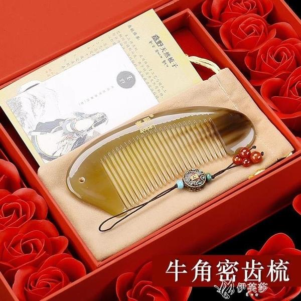 牛角梳 牛角梳子玫瑰禮盒裝密齒寬齒按摩送老婆女友 快速出貨