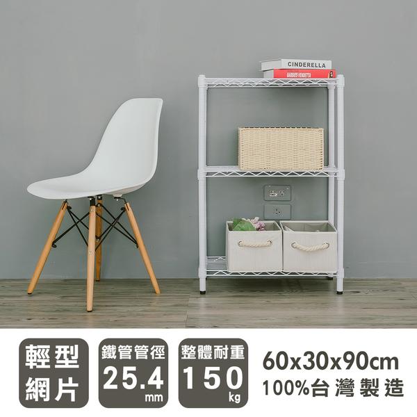 收納架/置物架/層架  60x30x90公分三層烤漆白鐵架  dayneeds