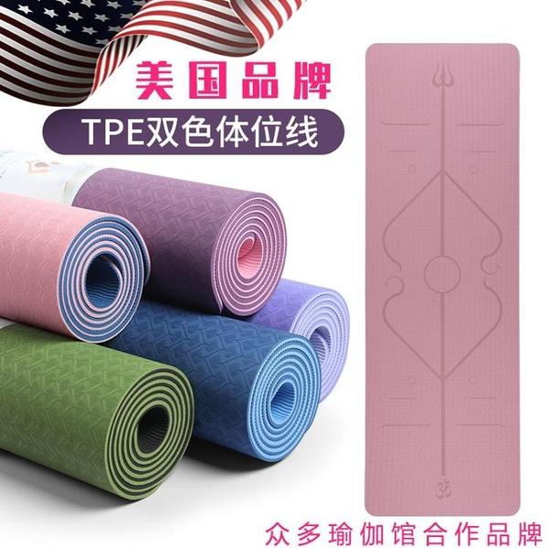 美國品牌健身墊加寬長厚TPE瑜伽男女防滑地墊家用瑜珈初學者專業 時尚芭莎