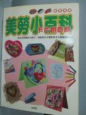 【書寶二手書T1/少年童書_YJO】美勞小百科-卡片創意篇_宇宙創意工作小組