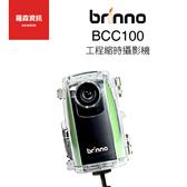 【限時下殺】Brinno BCC100 縮時攝影機 工程紀錄 監視器 邑錡公司貨