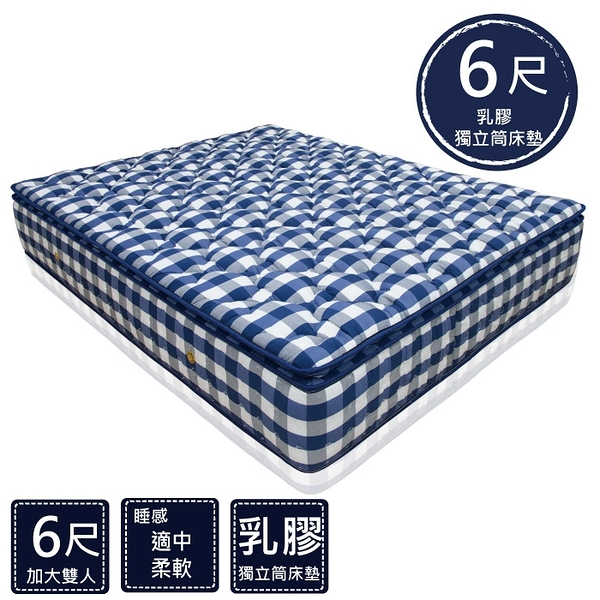 床墊 / 6尺 乳膠獨立筒 / 經典藍格 三線乳膠獨立筒床墊 加大雙人 6*6.2尺 B236