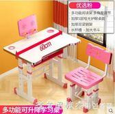 兒童書桌學習桌簡約家用小學生寫字桌椅套裝課桌書櫃組合女孩男孩 NMS漾美眉韓衣