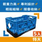 摺疊收納箱(特大) 高載重折疊籃 倉儲物流籃 分類整理 儲物籃 露營箱(一組5入)