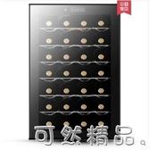 Fasato/凡薩帝 FST28紅酒櫃家用小型迷你恒溫酒櫃電子冷藏酒櫃 可然精品