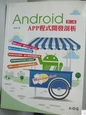 【書寶二手書T3/電腦_YGZ】Android APP程式開發剖析 第二版_張益裕