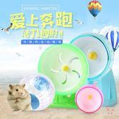 (低價促銷)倉鼠用品倉鼠跑輪跑球金絲熊玩具跑步球運動球透明水晶滾球用品