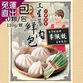 【農夫蔥田】 佩甄三星蔥鮮肉包12包(130g/10粒/包〉【免運直出】