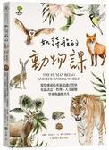 如詩般的動物課:從情感連結重新認識自然界,充滿詩意、哲理、人文關懷,學會與動物..