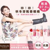 Footpure 香靴秘密心機噴霧(60ml) 櫻花/玫瑰/葡萄柚【小三美日】