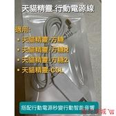 台灣現貨24H出天貓精靈專用行動電源線 升壓線 USB 方糖 方糖R 方糖2 CCL 藍牙喇叭 智能音響