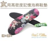 糊塗鞋匠 優質鞋材 C163 台灣製造 女用高密度記憶泡棉鞋墊 記憶腳形 減壓舒緩 包鞋 高跟鞋