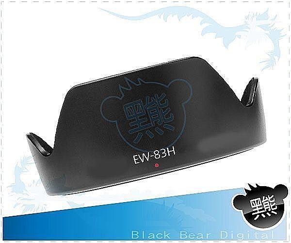 黑熊館 Canon 專用 EW-83H 遮光罩 Canon EF 24-105mm F4L IS USM EW83H 太陽罩 鏡頭蓮花罩