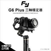 Feiyu 飛宇 G6 Plus三軸穩定器 相機 Gopro 微單 手機  防潑水公司貨★可24期★薪創數位