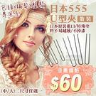 日本555-U型夾【散裝組30支】固定夾...