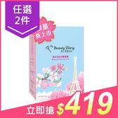 【任2件$419,買2送1贈品】我的美麗日記 櫻花淨白柔嫩面膜(7片入)【小三美日】
