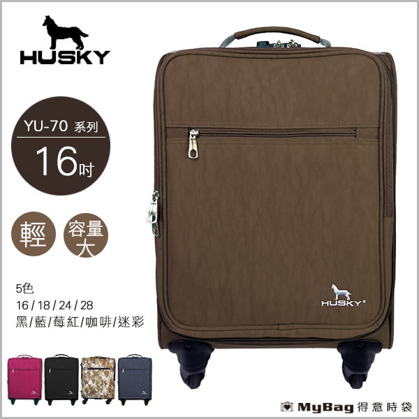 YUE HUSKY 行李箱 YU-7016  咖啡色 16吋 輕量 防潑水 拉桿布箱 登機箱 MyBag得意時袋