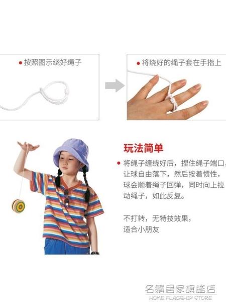傳統木質兒童溜溜球回旋學生幼兒園yoyo玩具女孩男孩子彩色悠悠球 名購居家