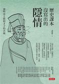(二手書)歷史課本沒寫出的隱情:那些帝王將相才子的苦痛