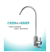 EVERPOLL UV滅菌小資型龍頭(UV-801) 全球首創UV滅菌 (搭配家中過濾器 用水即達生飲標準)