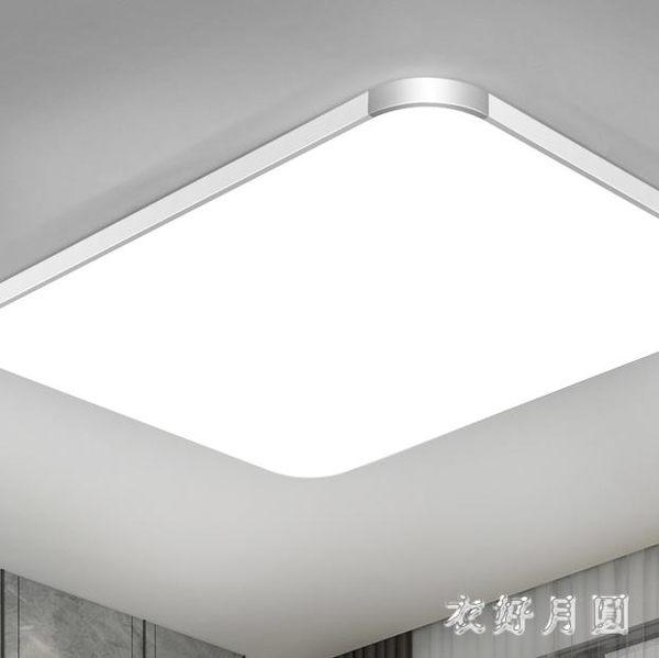 220v吸頂燈長方形大氣客廳燈具現代簡約臥室燈陽臺燈餐廳燈飾 JH862【衣好月圓】