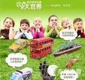 雙層巴士小汽車3D立體拼圖DIY手工制作紙模型兒童益智玩具-奇幻樂園