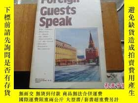二手書博民逛書店FOREIGN罕見GUESTS SPEAKY25254 FORE