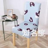 椅套 餐桌椅子套罩家用餐椅套通用現代凳子北歐簡約彈力椅套椅墊套裝 22色