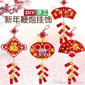 2020新年掛飾手工diy禮物幼兒園元旦春節裝飾兒童創意制作材料包10個 阿卡娜