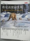 【書寶二手書T8/旅遊_YIC】看見真實的北極:不老探險家帶你與北極熊相遇_陳維滄