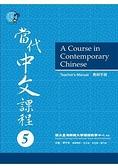 當代中文課程教師手冊5
