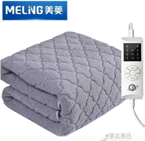 電熱毯 美菱電熱毯單人雙人雙控調溫加大三人電褥子除濕家用安全頭腳分區YYJ 交換禮物igo