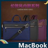 MacBook Air/Pro/Retina 倫敦風內膽系列保護套 卡提諾 防潑水設計 可側/斜背 筆電包 手拿包 支援全機型