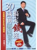 二手書博民逛書店 《30歲前搞定錢途》 R2Y ISBN:9867892410│侯昌明