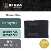 【南紡購物中心】RENZA濾網 適用Honeywell 18200 17200 18250 17250 替代HRF-APP1 活性碳濾芯 8入
