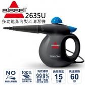 【領卷現折】蒸氣清潔機  Bissell  2635U 蒸氣熨斗清潔機 公司貨
