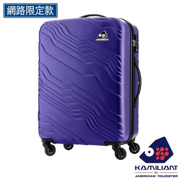 網路限定_Kamiliant卡米龍 24吋Kanyon防刮立體斜紋四輪硬殼TSA行李箱(藍紫色)