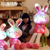 小兔子毛絨玩具公仔錄音發光小白兔布娃娃玩偶情人節禮物女生 魔法街