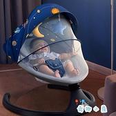 嬰兒搖搖椅寶寶電動搖籃睡覺哄睡安撫椅【奇趣小屋】