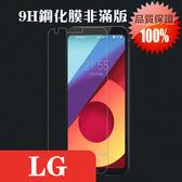 不碎邊 LG Q6 G6 G5 V10 V20 V30 Stylus2 Plus 9H超薄 手機鋼化膜 玻璃貼 非滿版 奈米透明 螢幕保護貼