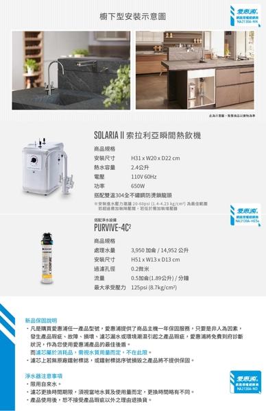 愛惠浦 SOLARIA II索拉利亞(搭4C2) 0.2微米過濾 雙溫加熱系統 廚下型淨水器 (免費到府安裝)