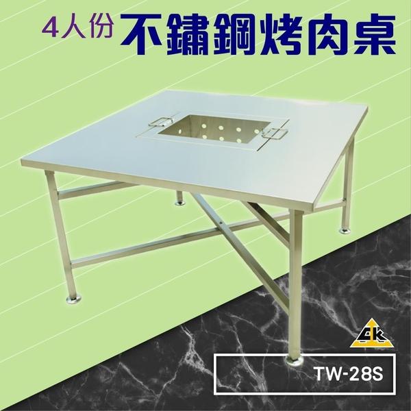 不鏽鋼烤肉桌(4人份) TW-28S  (烹調/木炭/露營/渡假村/燒烤/桌子/餐桌/飯店/營區/BBQ)