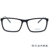 P+US 眼鏡 S1409D (黑-黃) 方框 薄鋼 彈性鏡腳 近視眼鏡 久必大眼鏡