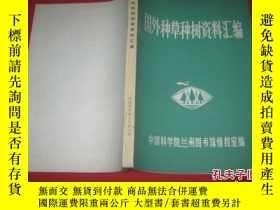 二手書博民逛書店罕見國外種草種樹資料彙編Y11011 中國科學院蘭州圖書館情報室