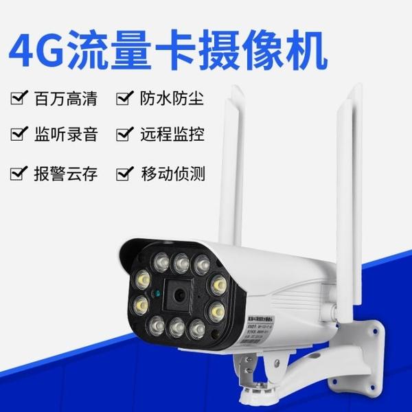 4g流量遠程無線攝像頭監控器家用插卡無需網路高清室外戶外野外 陽光好物