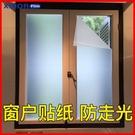 玻璃膜 衛生間玻璃貼紙防窺視防走光透光不透明家用免膠磨砂貼膜窗戶貼紙 宜品