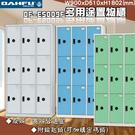 【台灣製】大富 DF-E5009F多用途置物櫃 附鑰匙鎖(可換購密碼鎖) 衣櫃 員工櫃 置物櫃