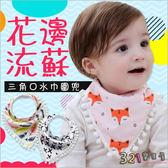 嬰兒三角巾圍兜寶寶花邊雙層口水巾手帕-321寶貝屋