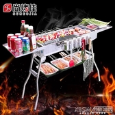 燒烤爐燒烤爐不銹鋼家用燒烤架5人以上大號戶外燒烤工具全套木炭烤肉爐『新佰數位屋』